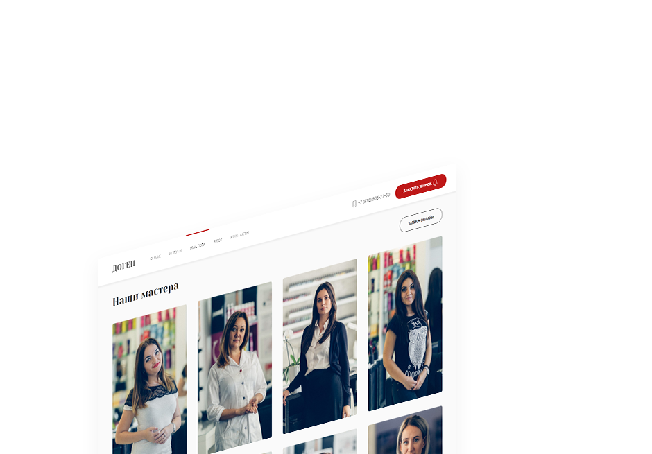 Доген — WordPress тема для сайта салона красоты. Страница с сотрудниками, онлайн-запись в салон красоты.