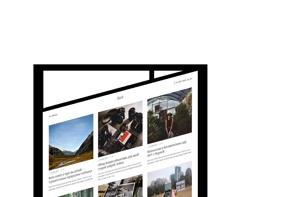 Басё — WordPress тема в стиле минималзим для сайта портфолио. Превью блога.