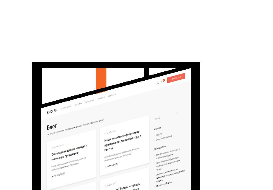 Киосан — WordPress тема для бизнеса HoReCa, оптовых поставщиков, каталога-продукции, интернет-магазина. Изображение страницы новостей, блога.