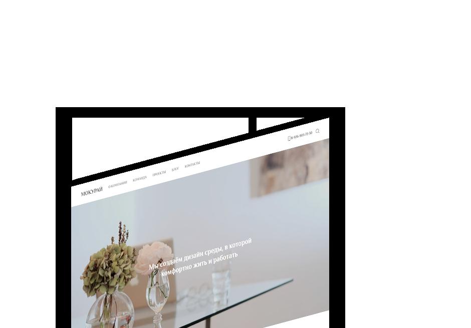 Мокурай — WordPress тема в стиле минималзим для сайта портфолио, для дизайнера, для архитектурного бюро. Превью главной страницы.