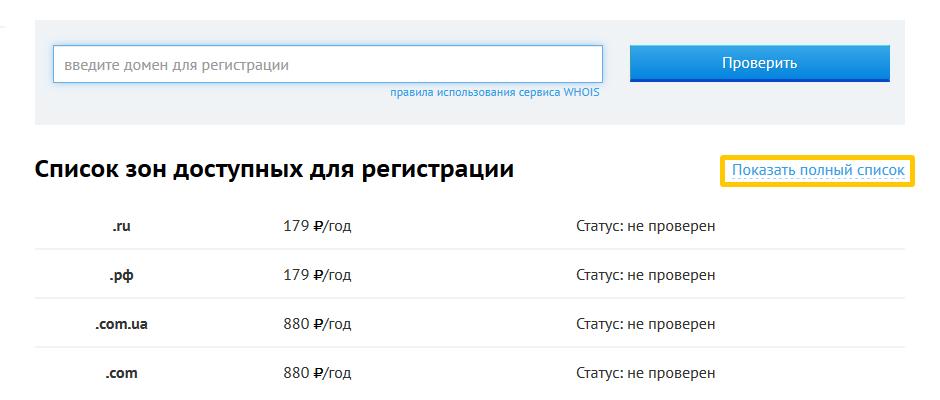 Проверка доступности доменного имени для регистрации