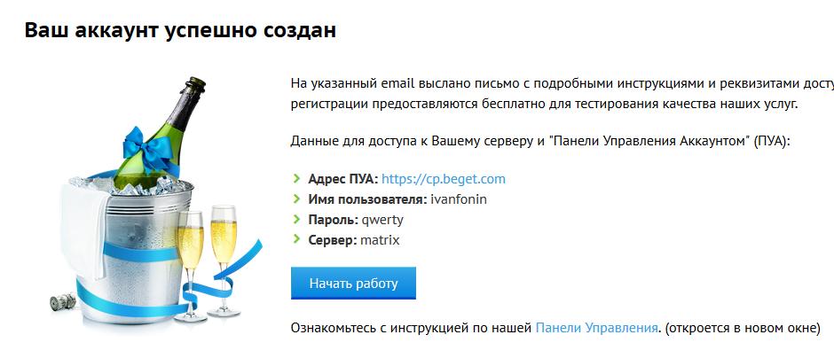 Аккаунт в Beget успешно зарегистрирован. Можно регистрировать домен