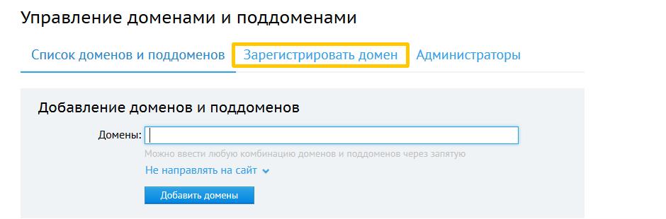 Вкладка «Зарегистрировать домен» находится вверзу страницы