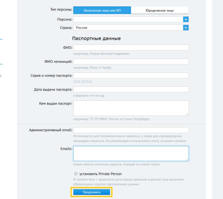 Осталось заполнить форму и отправить домен на регистрацию.