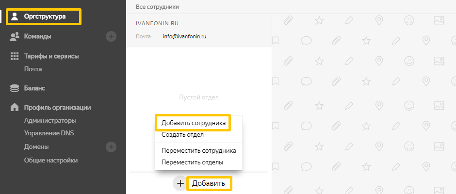 Для создания почты в Яндекс.Коннект необходимо создать сотрудника