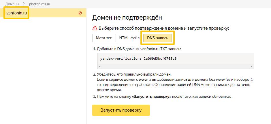 Подтверждение права владения доменом через установку DNS-записи