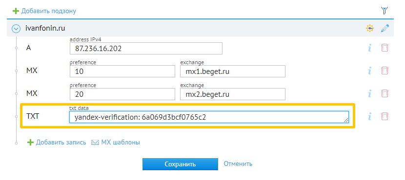 Добавлена TXT-запись в DNS домена для подтверждения владения доменом в Яндексе